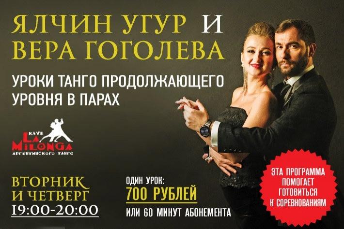 Новое расписание с 1 декабря! Танго для продолжающего уровня в парах с Ялчином Угуром и Верой Гоголевой в Ла Милонге на Павелецкой