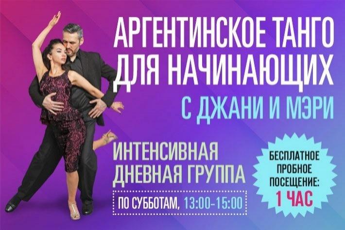 Разовый перенос на Павелецкую 12 декабря! Интенсивная начинающая группа по аргентинскому танго с Джани и Мэри по субботам