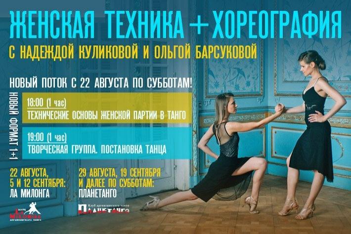 12 сентября в Ла Милонге! Новый поток! Женская техника + хореография с Надеждой Куликовой и Ольгой Барсуковой по субботам