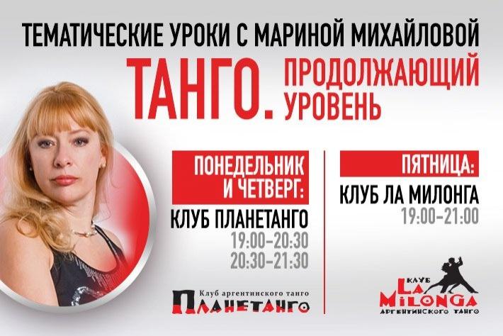 Интенсивные 2-часовые уроки продолжающего уровня с Мариной Михайловой по пятницам в клубе Ла Милонга