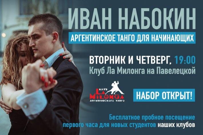 Новая начинающая группа по аргентинскому танго с Иваном Набокиным! Вторник и четверг, 19:00, клуб Ла Милонга на Павелецкой