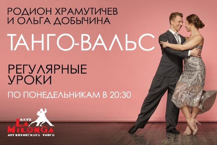 Танго-вальс! Регулярные уроки с Родионом Храмутичевым и Ольгой Добычиной по понедельникам в Ла Милонге на Павелецкой.