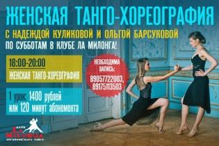 Женская танго-хореография с Надеждой Куликовой и Ольгой Барсуковой по субботам в клубе Ла Милонга на Павелецкой
