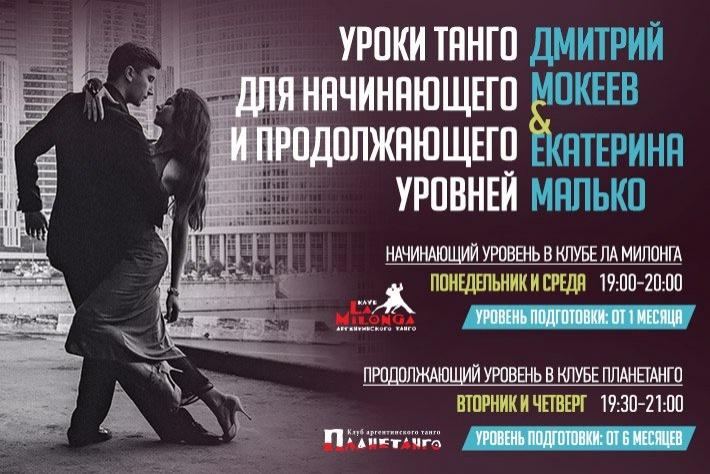 Уроки танго с Дмитрием Мокеевым и Екатериной Малько. Начинающая группа по понедельникам и средам в 19:00 на Павелецкой