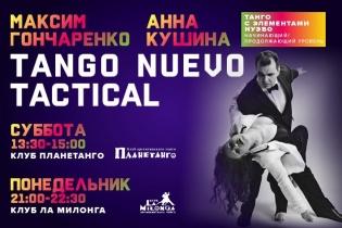 16 октября в Ла Милонге! TANGO NUEVO TACTICAL, или «Танго с элементами нуэво» с Максимом Гончаренко и Анной Кушиной
