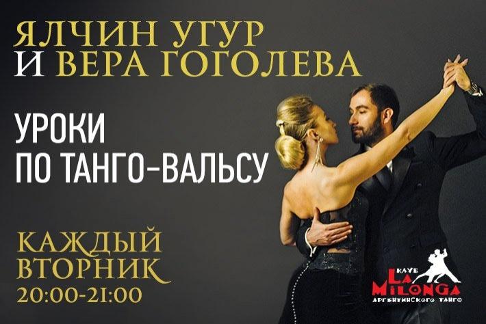 По вторникам в 20:00! Танго-вальс для продолжающего уровня с Ялчином Угуром и Верой Гоголевой в клубе Ла Милонга на Павелецкой!