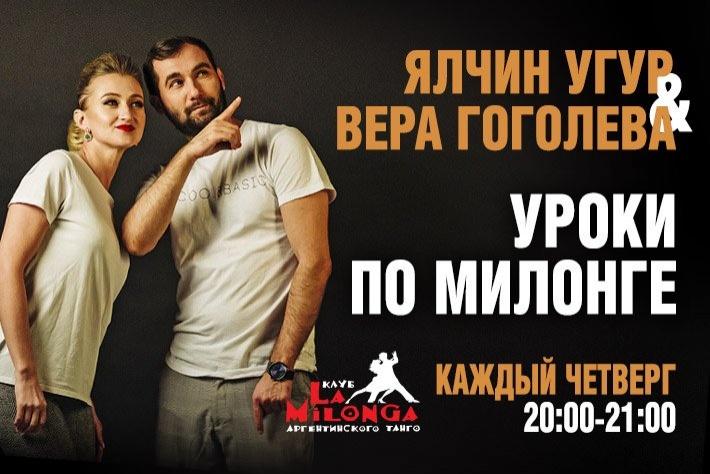 По четвергам в 20:00! Милонга для продолжающего уровня с Ялчином Угуром и Верой Гоголевой в клубе Ла Милонга на Павелецкой!