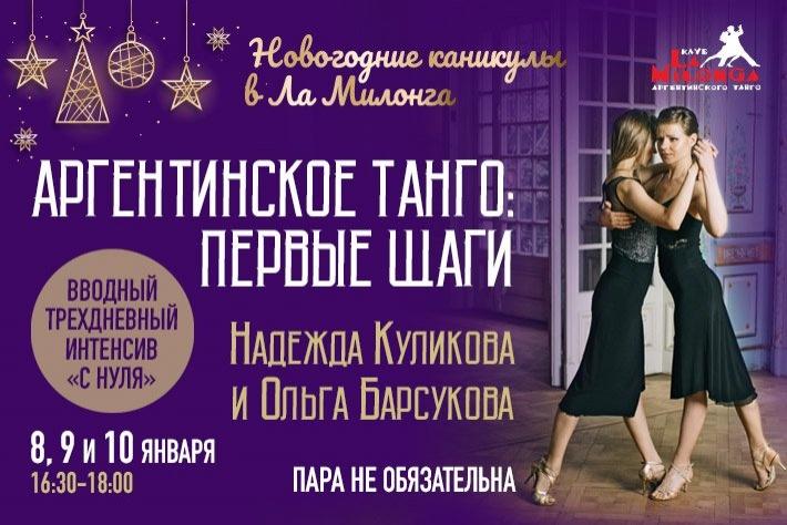 Клубы танго москва какаду ночной клуб