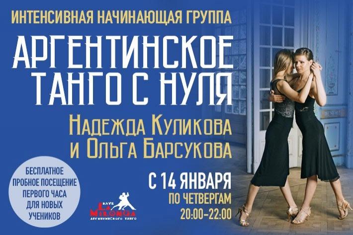 Новая интенсивная начинающая группа по аргентинскому танго с Надеждой Куликовой и Ольгой Барсуковой по четвергам в клубе Ла Милонга. Набор открыт!