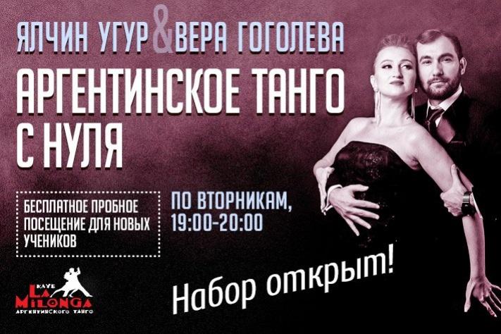 Новая начинающая группа по аргентинскому танго с Ялчином Угуром и Верой Гоголевой по вторникам в клубе Ла Милонга. Набор открыт!