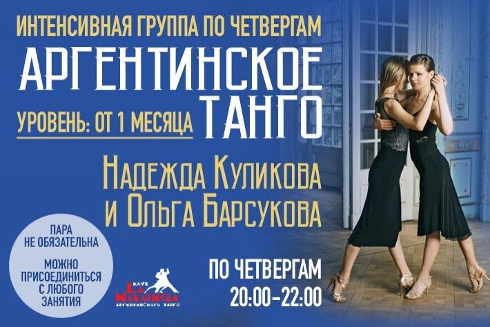 Интенсивные уроки танго для начинающих (от 1 месяца) с Надеждой Куликовой и Ольгой Барсуковой по четвергам в клубе Ла Милонга