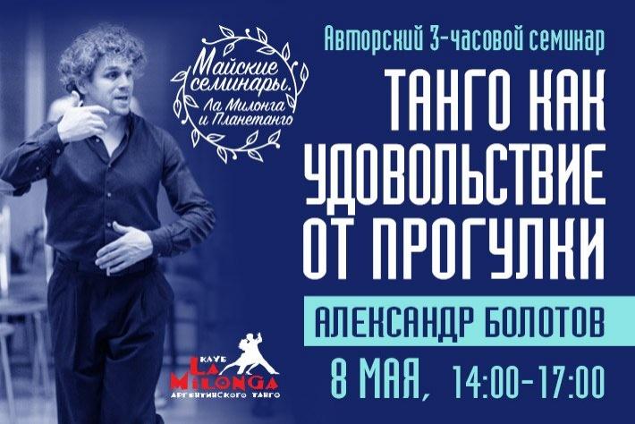 Танго как удовольствие от прогулки. Авторский семинар Александра Болотова 8 мая в 14:00 в клубе Ла Милонга