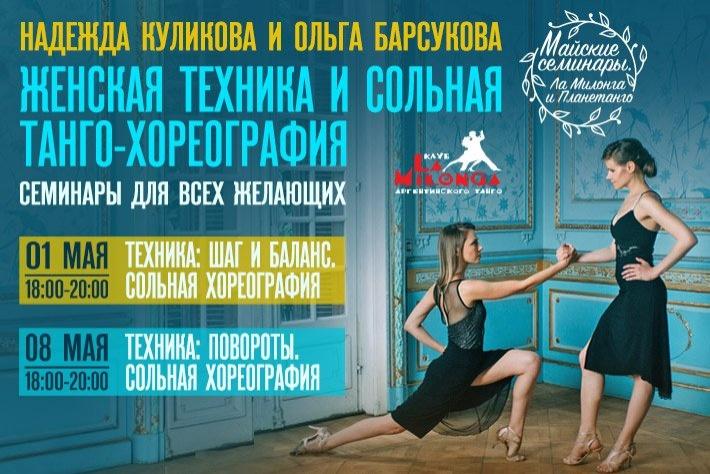 Женская техника и сольная танго-хореография. Семинары 1 и 8 мая с Надеждой Куликовой и Ольгой Барсуковой в клубе Ла Милонга