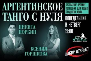 Аргентинское танго для начинающих с Никитой Норкиным и Ксенией Горшковой по понедельникам и четвергам в клубе Ла Милонга