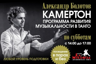 КАМЕРТОН: Развитие музыкальности в танго с Александром Болотовым по субботам в клубе Ла Милонга