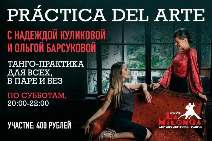 Práctica del arte: модерируемая практика с Надеждой Куликовой и Ольгой Барсуковой по субботам с 20:00 до 22:00 в клубе Ла Милонга