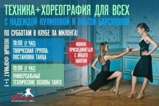 Новый поток по субботам! Техника + Хореография для всех с Надеждой Куликовой и Ольгой Барсуковой в клубе Ла Милонга