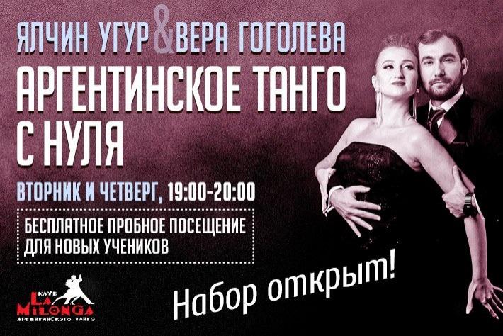 Начинающая группа по аргентинскому танго с Ялчином Угуром и Верой Гоголевой по вторникам и четвергам в клубе Ла Милонга. Набор открыт!
