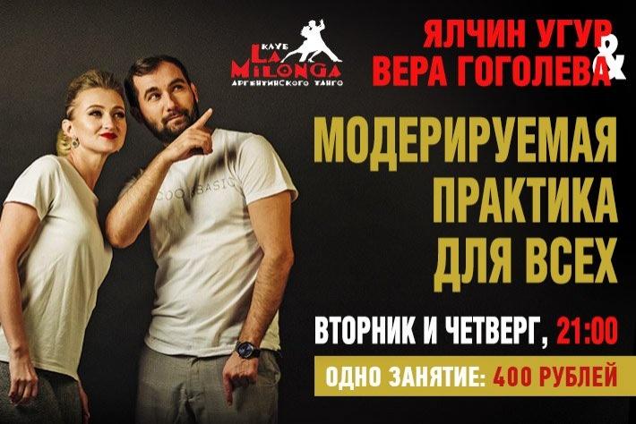 Давайте потанцуем! Модерируемая практика с Ялчином Угуром и Верой Гоголевой по вторникам и четвергам с 21:00 до 22:30 в клубе Ла Милонга