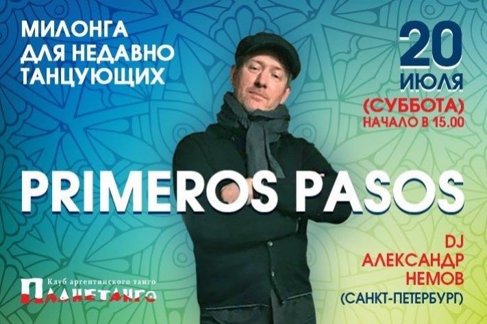 20 июля с 15:00 до 19:00: Дневная милонга Primeros Pasos для танцующих недавно. DJ Александр Немов (Санкт-Петербург)!