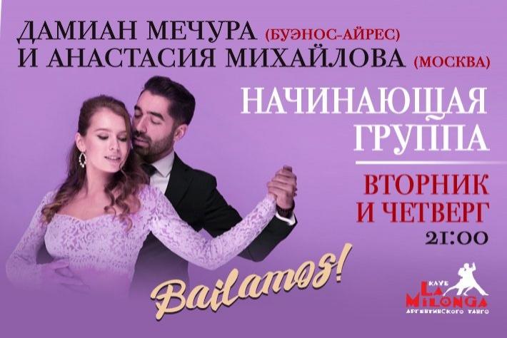 Клубы танго москва повер хаус москва клуб