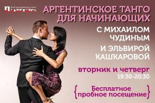 Возобновлен набор с нуля! Группа Михаила Чудина и Эльвиры Кашкаровой. Бесплатное пробное посещение