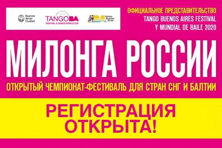 Чемпионат-Фестиваль Милонга России 28-29 марта!  Регистрация открыта!