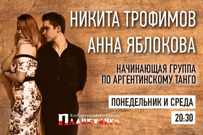 Никита Трофимов и Анна Яблокова. Начинающая группа с 3 февраля, с возможностью бесплатного пробного посещения,  по понедельникам и средам в 20:30 в клубе Планетанго на Бауманской/Красносельской!
