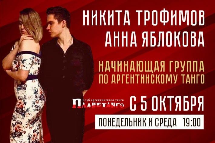 Никита Трофимов и Анна Яблокова. Начинающая группа по понедельникам и средам в 19:00 в Планетанго. Бесплатное пробное посещение