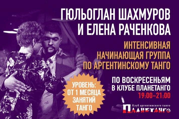 ГюльОглан Шахмуров и Елена Раченкова. Интенсивная начинающая группа по воскресеньям в 19:00 в клубе Планетанго на Бауманской
