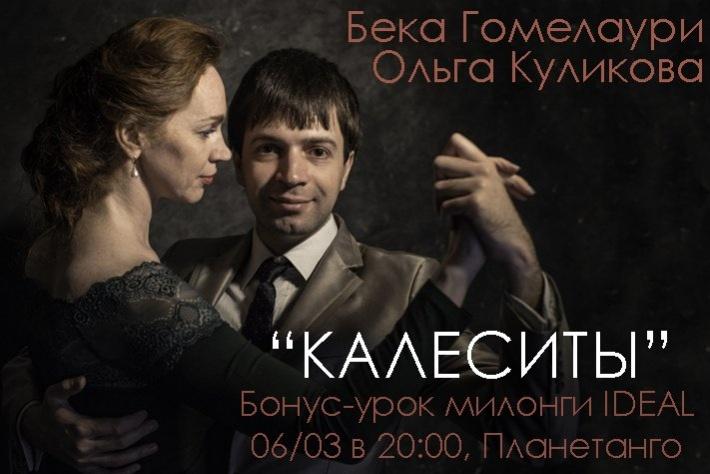 Бонус-урок от Беки Гомелаури и Ольги Куликовой перед милонгой IDEAL 6 марта в 20:00. Тема: