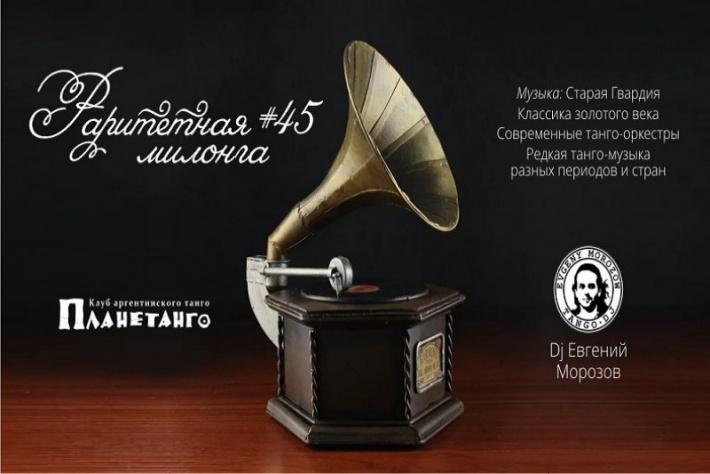 Раритетная милонга №45 ★ Dj Евгений Морозов