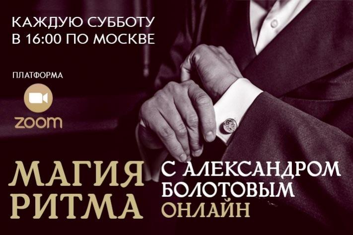 Магия ритма с Александром Болотовым онлайн! По субботам в 16:00 (время московское)!