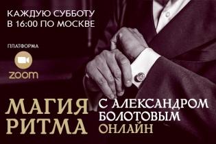 Магия ритма с Александром Болотовым онлайн по субботам в 16:00