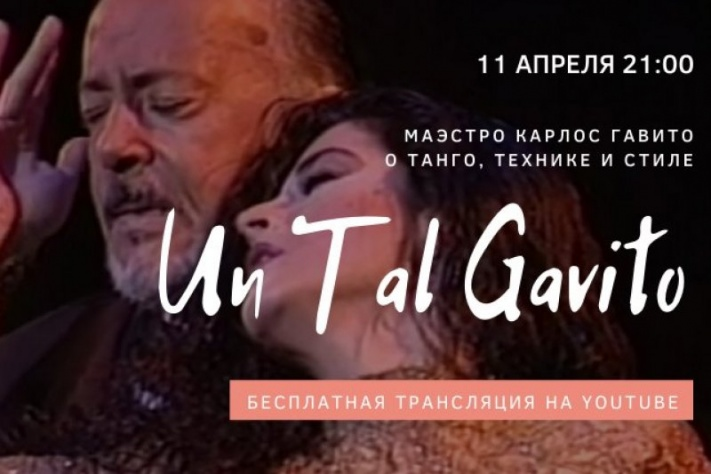 Показ фильма «Un Tal Gavito» на нашем YouTube-канале в субботу 11 апреля в 21:00