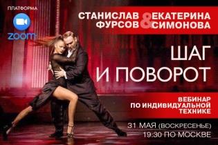 Вебинар Станислава Фурсова и Екатерины Симоновой