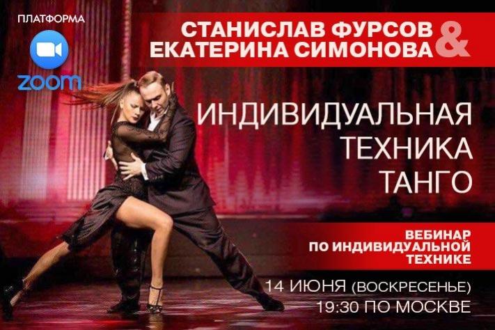 Вебинар по индивидуальной технике со Станиславом Фурсовым и Екатериной Симоновой в воскресенье 14 июня в 19:30 по Москве