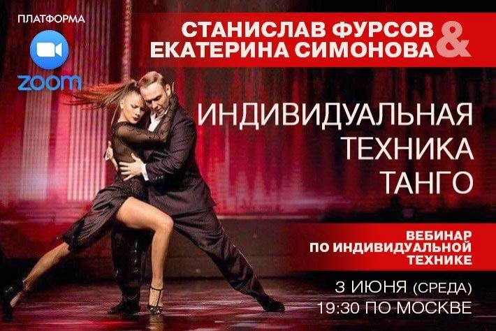 Вебинар по индивидуальной технике со Станиславом Фурсовым и Екатериной Симоновой в среду 3 июня в 19:30 по Москве