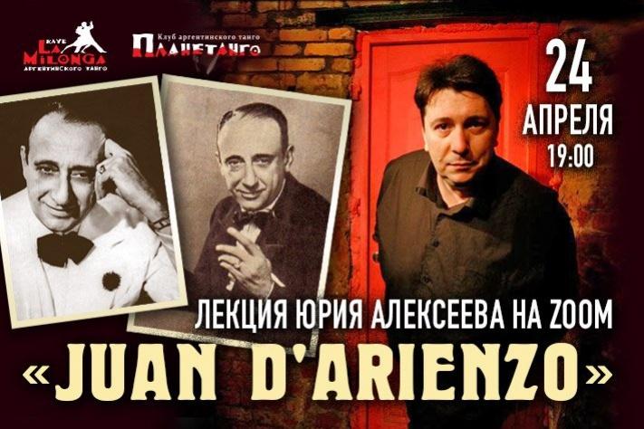 Онлайн-лекция Юрия Алексеева «Juan D`Arienzo» в пятницу 24 апреля в 19:00