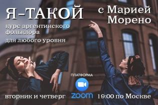 «Я – такой». Онлайн-курс по аргентинскому фольклору с Марией Морено. 2 июня, 19:00: Аргентинская самба. Эмоциональное тело танца. Как и чем наполнить движения платком.