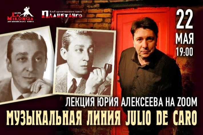 Онлайн-лекция Юрия Алексеева «Музыкальная линия Julio de Caro» в пятницу 22 мая в 19:00