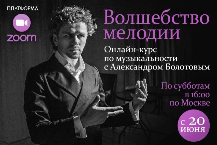 Волшебство мелодии. Онлайн-уроки по музыкальности с Александром Болотовым по субботам в 16:00, начиная с 20 июня