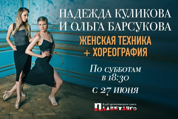 Женская техника + хореография с Надеждой Куликовой и Ольгой Барсуковой с 27 июня