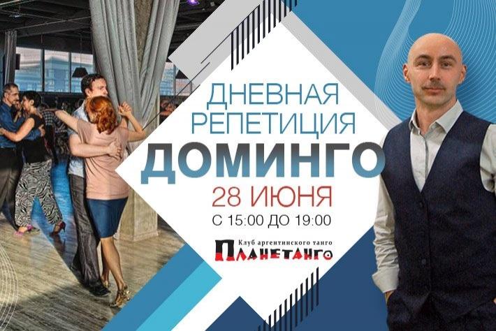 Дневная репетиция Domingo! DJ Михаил Мишин