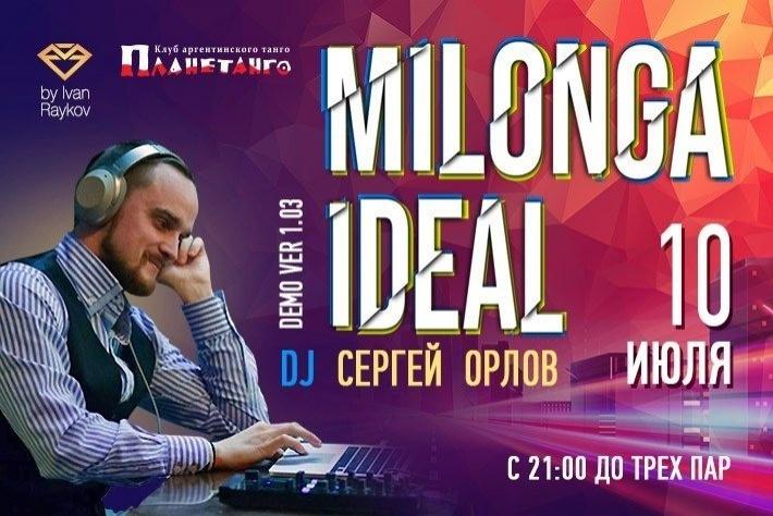 Mилонга IDEAL DJ Сергей Орлов