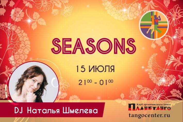 Милонга SEASONS! DJ Наталья Шмелева!