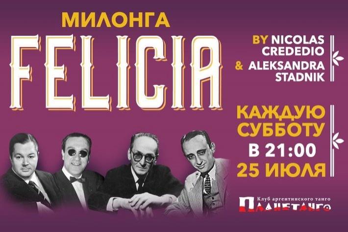 МИЛОНГА FELICIA BY NICOLAS CREDEDIO & ALEKSANDRA STADNIK