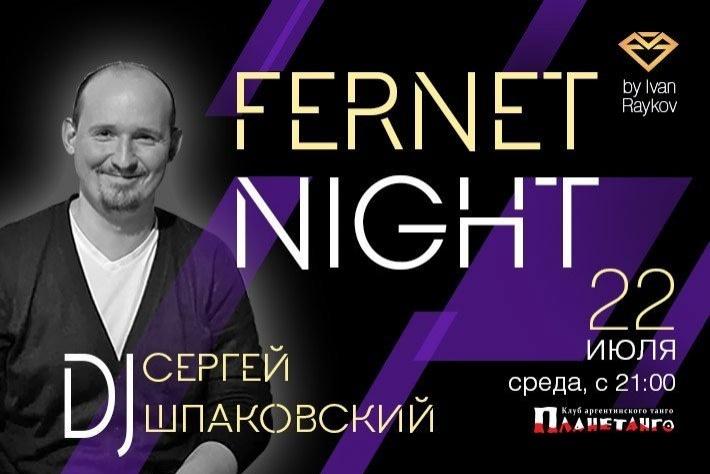 Милонга FERNET NIGHT! DJ Сергей Шпаковский!