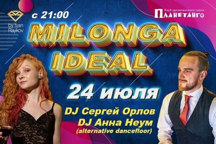 Милонга IDEAL! DJ Сергей Орлов& Анна Неум ( альтернативный танцпол)