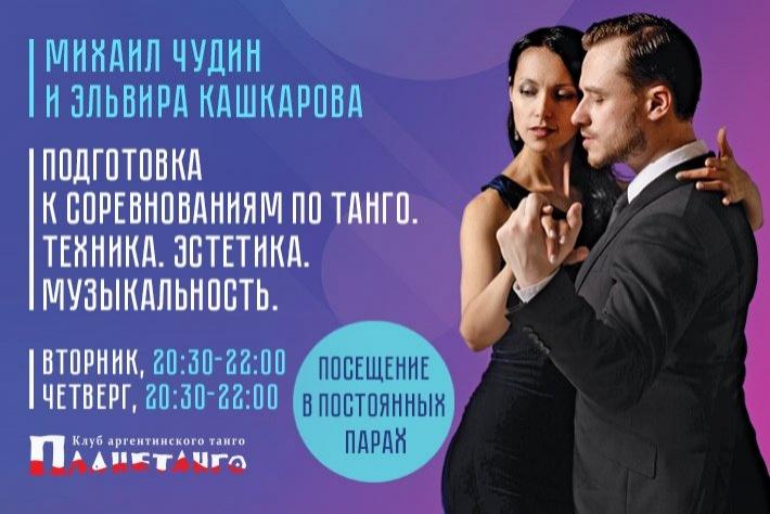 Группа подготовки к соревнованиям по аргентинскому танго с Михаилом Чудиным и Эльвирой Кашкаровой по вторникам и четвергам в 20:30 в Планетанго